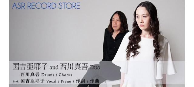 画像(国吉亜耶子and西川真吾Duo)