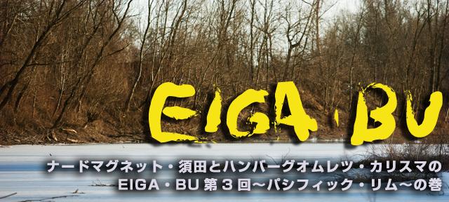 画像([コラム]「ナードマグネット 須田 とハンバーグオムレツ カリスマ のEIGA・BU」)