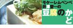画像( モケーレムベンベ井澤聖一の「豆腐のかど」)
