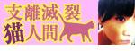 画像( ウパルパ猫dogプロペラ猫dogいぬ プリンの「支離滅裂猫人間」)