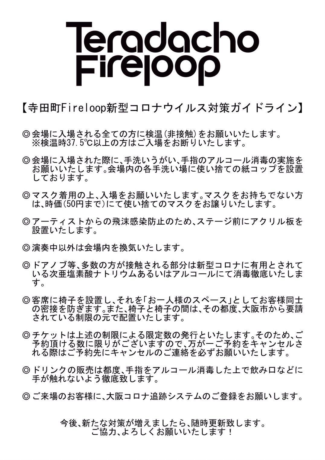 Fireloop